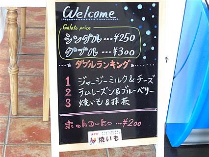 手づくりジェラート店 NAMIKI(ナミキ) ランキング