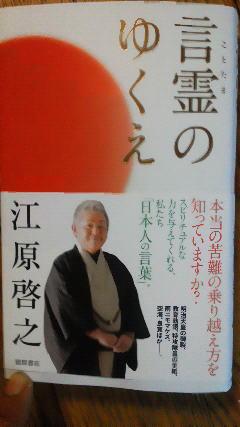 2013211江原さんの本