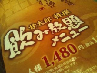 fc2blog_20120420222900fd5.jpg