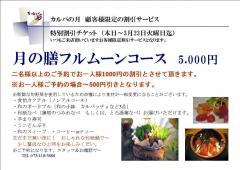 繧ォ繝ォ繝代・譛医ヶ繝ュ繧ー_convert_20100207180231
