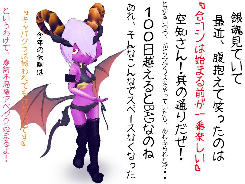 character_2012_02_25_22_01_23.jpg
