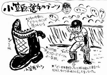 小笠原選手のブーツ改改