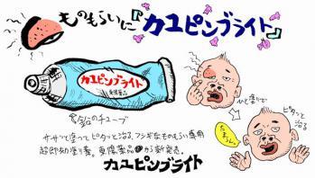 夢シリーズ2/カユピンブライト改改