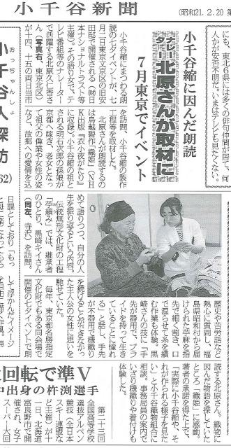 2011.3.19小千谷新聞[1]