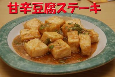 甘辛豆腐ステーキ