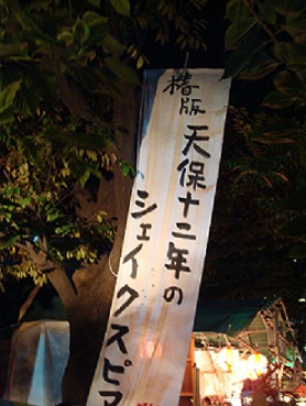tsubakigumi_2010.7.20_1