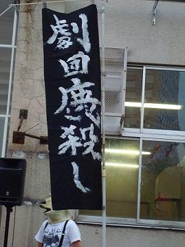 shikagoroshi20100723_1