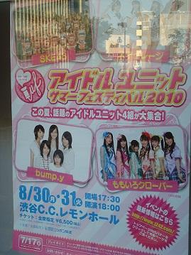 2010_8_31_idol_unit_summer_fes._1