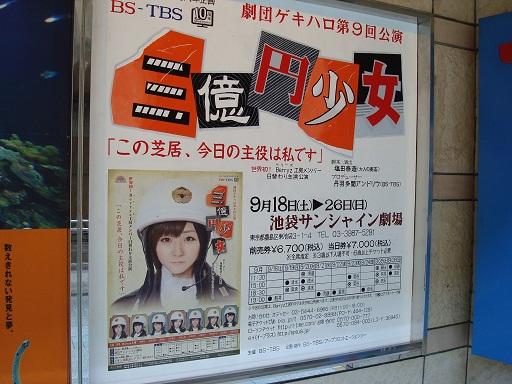 2010_9_26_gekiharo_sanokuen