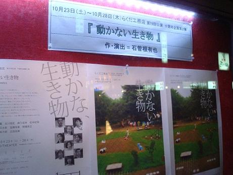 2010_10_25_rakudakoumuten_1