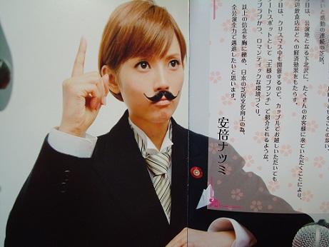 2010_12_23_abenaikaku_2