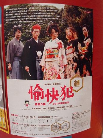 2011_1_8_kakikuukyaku_01