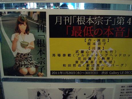 2011_1_26_gekkan_nemotoshuko_1