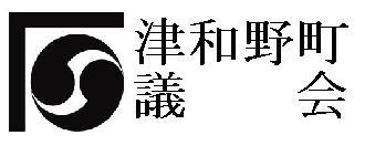 津和野町議会バナー