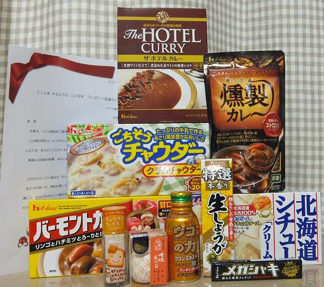 ハウス食品 メルマガアンケート プレゼント商品