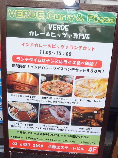 Verde カレー&ピザ