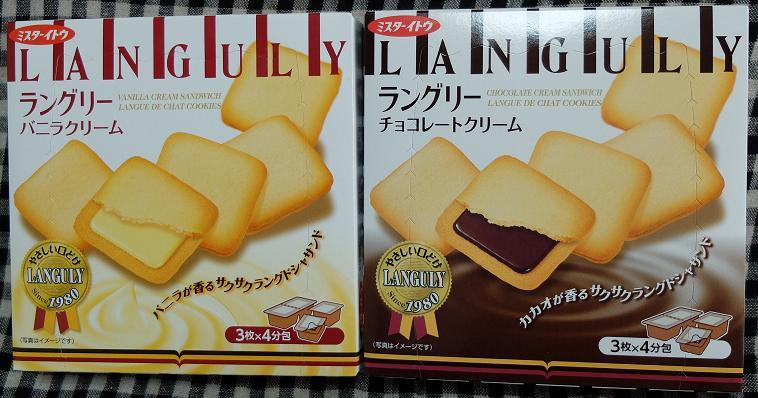 イトウ製菓(株) ラングリー