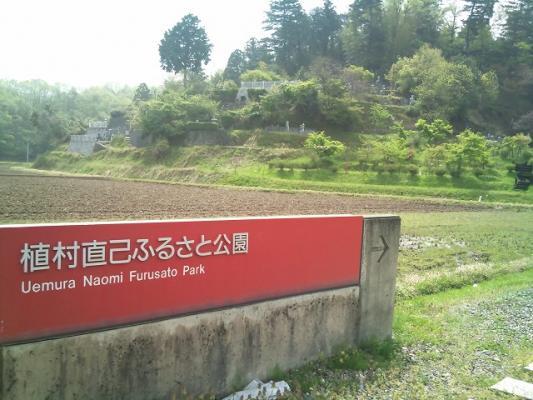 uemura_naomi_furusatokoen