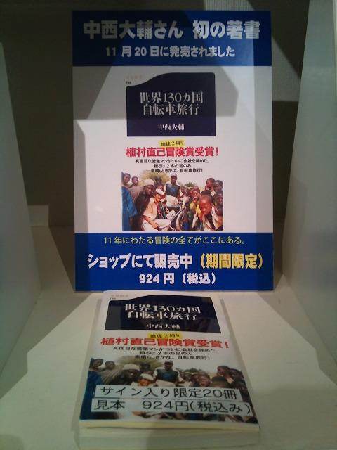 nakanishi_daisuke2