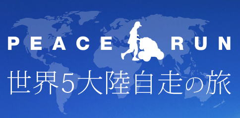 peace_run