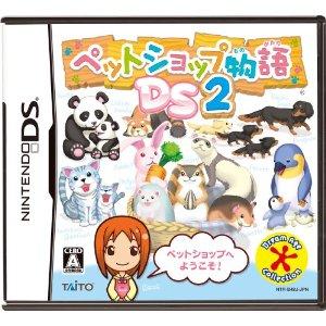 ペットショップ物語 DS2