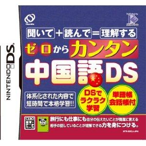 ゼロからカンタン中国語 DS