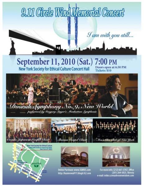 The 3rd Circle Wind Memorial Concert Flyer