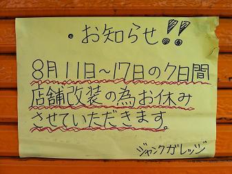 018_20110815192945.jpg