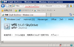 Skydriveパスの確認