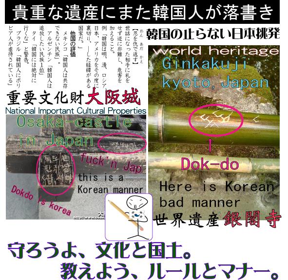 韓国の落書き