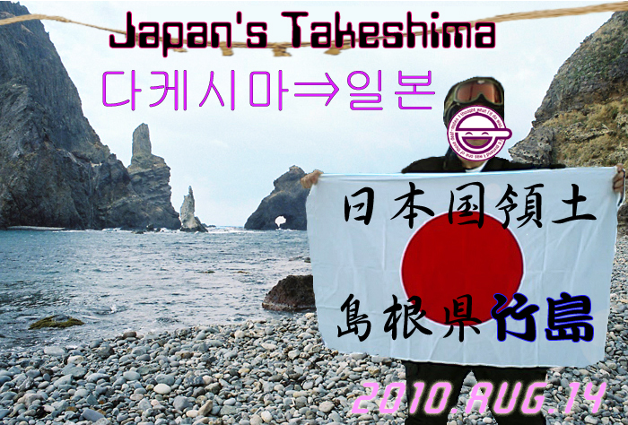 2010Takeshima-tripx.jpg