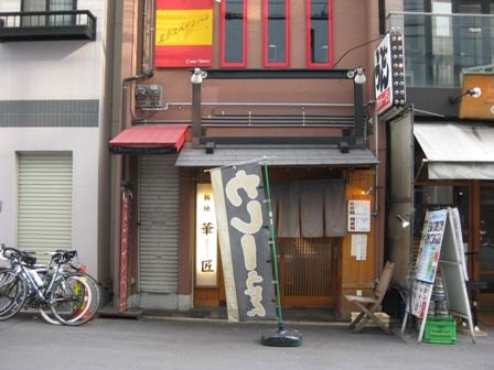 20091109kare-udon.jpg