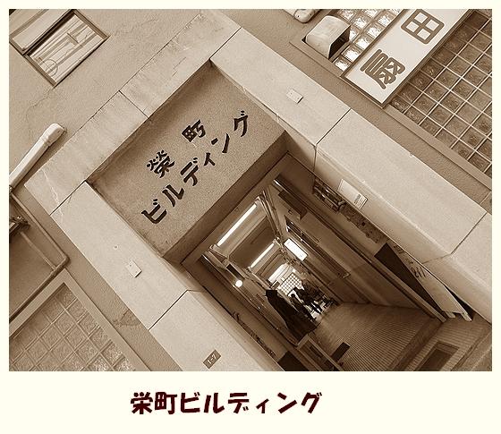 栄町ビルディング.jpg