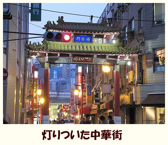 灯りついた中華街.jpg