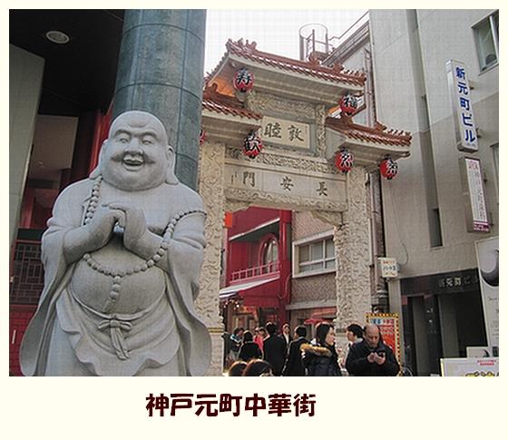 神戸元町中華街.jpg