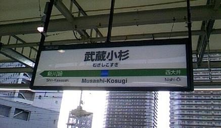 横須賀線武蔵小杉駅ホーム