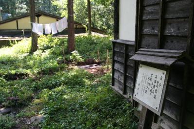 大平宿大蔵屋
