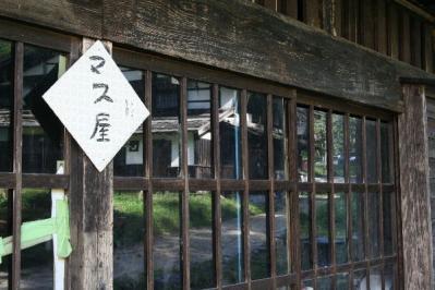 大平宿「マス屋」