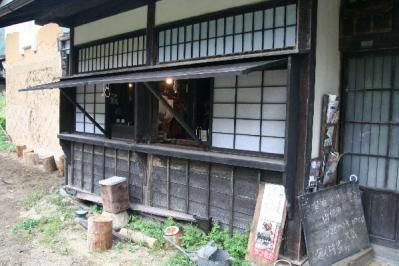 大平宿「紙屋」