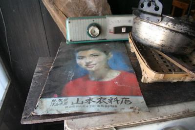 大平宿冷蔵庫の上のチラシ