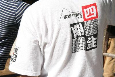 民家の学校四期生Tシャツ