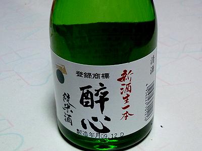 三原のお酒 酔心