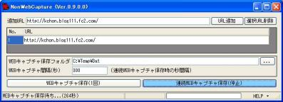 WEBキャプチャ保存ツール