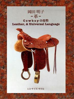 Cowboyの世界