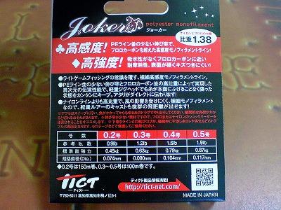 ジョーカー02号 (3)