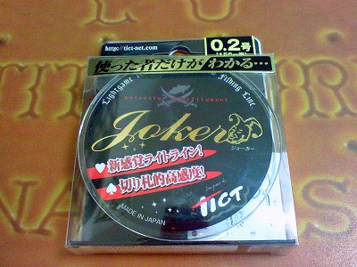 ジョーカー02号