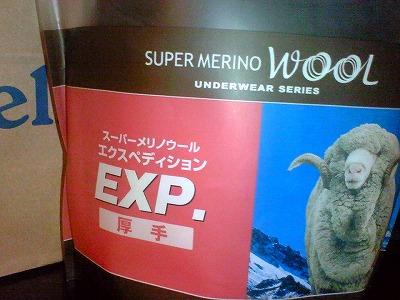 スーパーメリノウールEXP