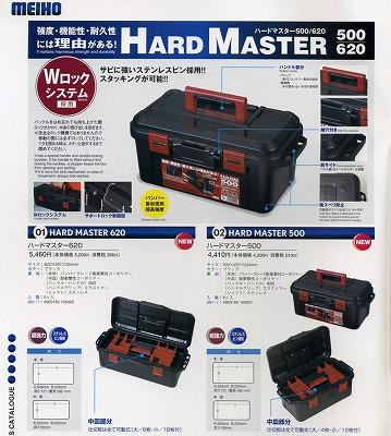 ハードマスター500