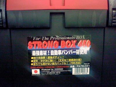 タックルボックス (4)