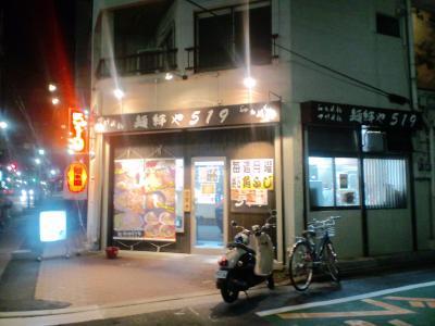 100212麺絆や5191